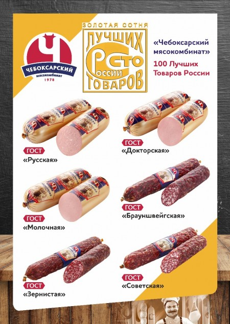 колбасные изделия Чебоксары. Фото №2