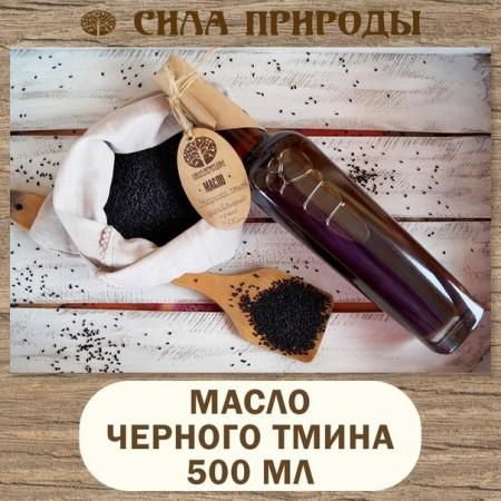 масло чёрного тмина Краснодар. Фото №1