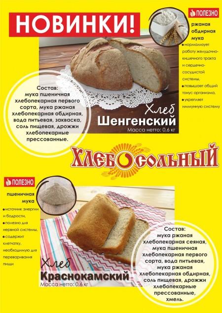 хлеб Нефтекамск. Фото №3
