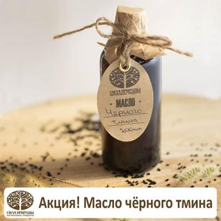 масло чёрного тмина Краснодар. Фото №3