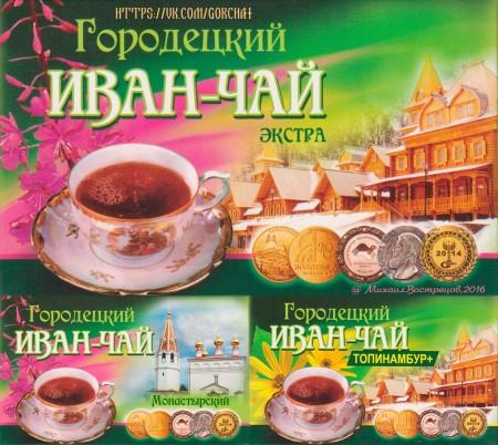 чай Нижний Новгород. Фото №1