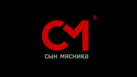 говядина Нижний Новгород. Фото №1