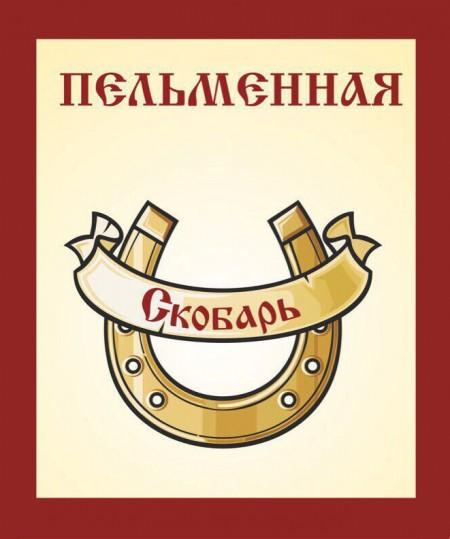 полуфабрикаты Псков. Фото №1