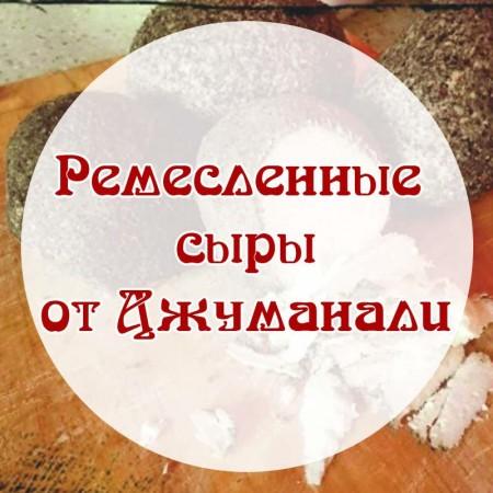 сыр Уфа. Фото №1