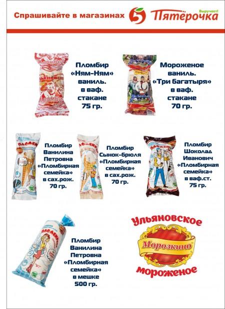 мороженое Ульяновск. Фото №2