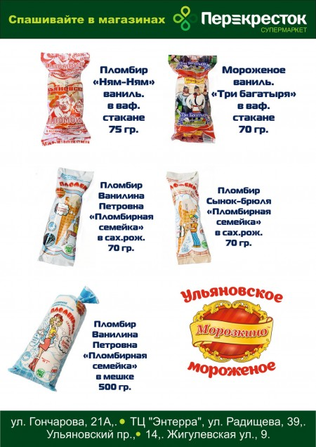 мороженое Ульяновск. Фото №3
