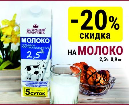 молоко Волгоград. Фото №1
